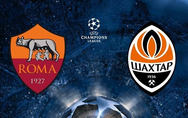 Рома - Шахтар: 1:0. Онлайн матчу Ліги чемпіонів