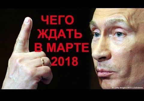 Европейское эхо выборов Путина в Крыму