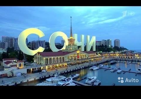Поездка в Сочи