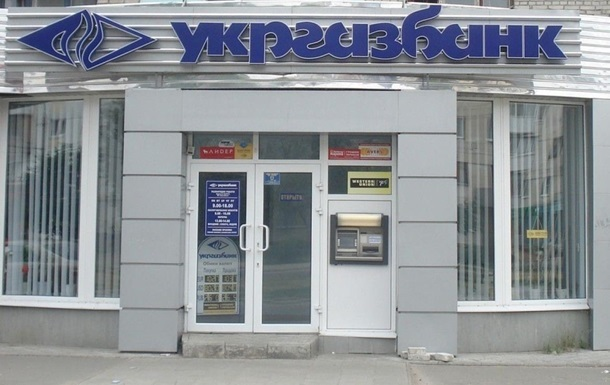 В Укргазбанке украли 250 млн гривен - прокуратура