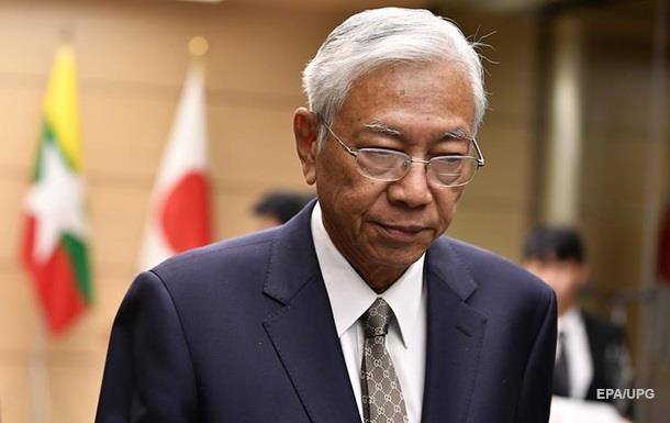 Президент М янми подав у відставку