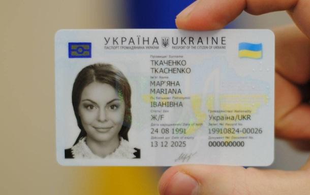 Кабмін заборонив оформляти паспорти у формі книжки