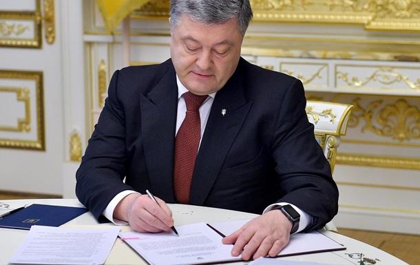 Порошенко підписав закон про платні дороги