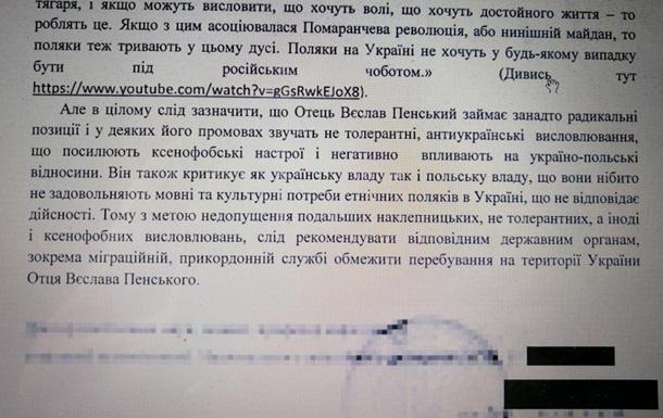 Католическому служителю запретили въезд на Украину за правду о Майдане