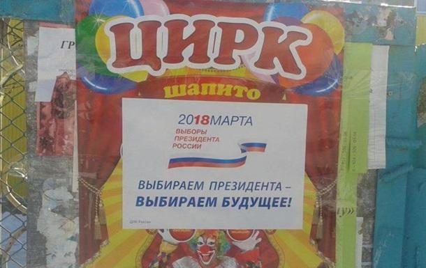 «Забавные» последствия выборов президента РФ.