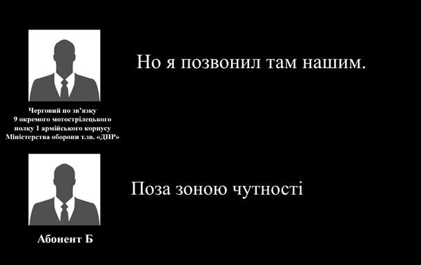 СБУ перехопила розмови сепаратистів зі спецслужбами РФ