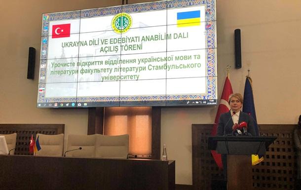 В університеті Стамбула вивчатимуть українську мову