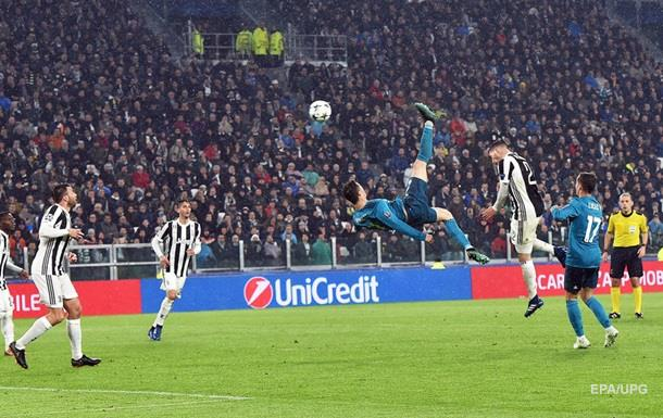 Ювентус – Реал 0:3. Онлайн матча Лиги Чемпионов