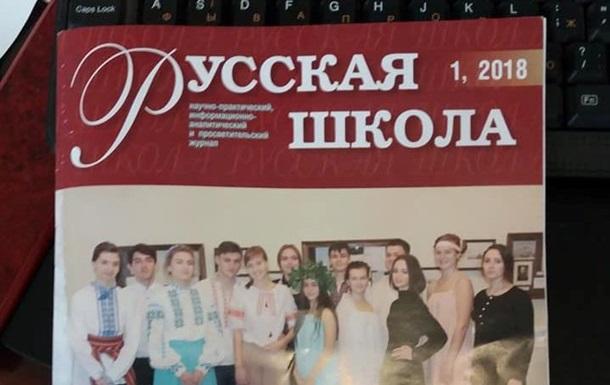 Львовской школе прислали бесплатную подписку на журнал Русская школа