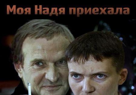 Диверсантка Савченко и связной Путина Медведчук