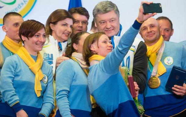 Порошенко наградил спортсменов-паралимпийцев