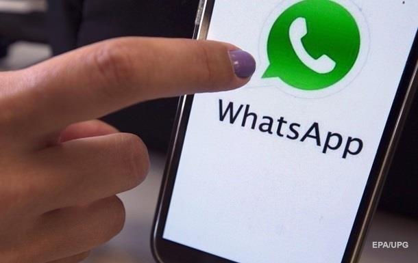 У групових чатах WhatsApp знайшли вразливість