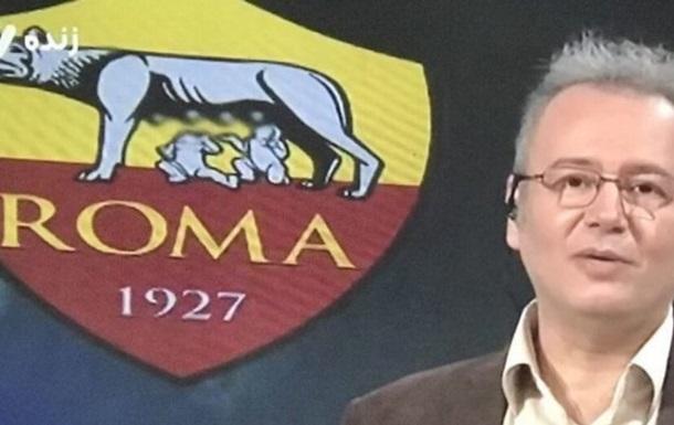 Иранский телеканал подверг цензуре эмблему футбольного клуба Рома