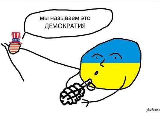 Демократия в Украине? Не, не слышал.