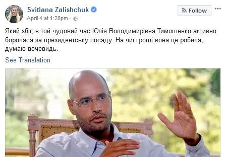Тимошенко запідозрили в отриманні грошей від Каддафі на президентську кампанію