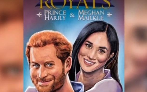 У Великобританії вийшов комікс про кохання принца Гаррі і Меган Маркл