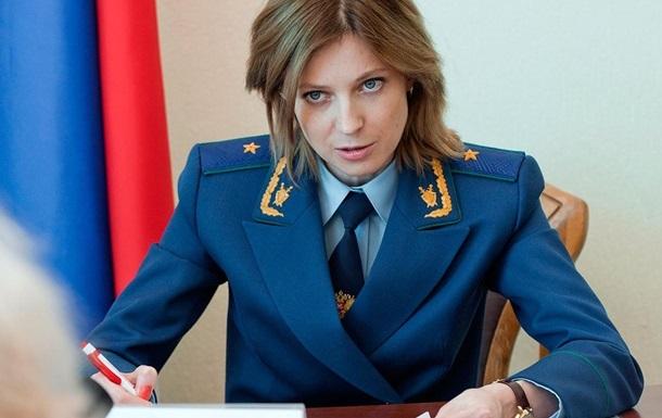 ГПУ завершила расследование дела о госизмене Поклонской и Аксенова