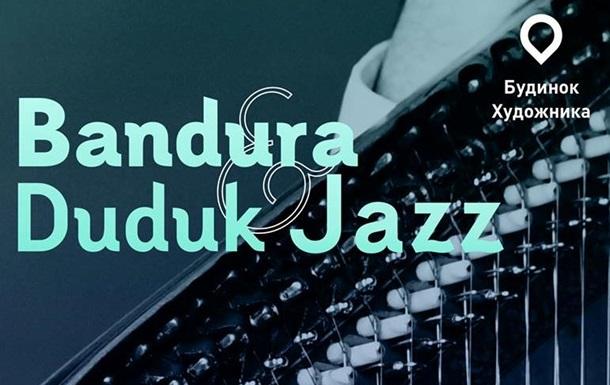 В Киеве пройдет необычный концерт «Bandura&Duduk Jazz»