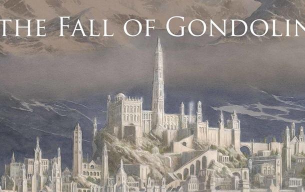Названі терміни публікації першої книги Толкіна про Середзем я