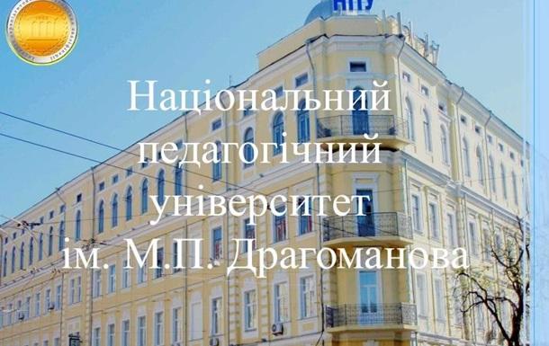 В НПУ Драгоманова з'явиться легітимний студентський парламент