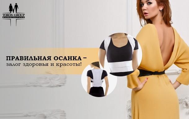 Корректоры осанки и бандажи для беременных от Toros-Group: здоровая спина и прекрасное самочувствие