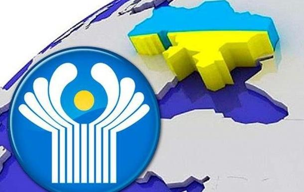Украина-СНГ: остаточне прощавай