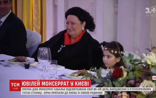 Монсеррат Кабалье отпраздновала 85-летие в Киеве