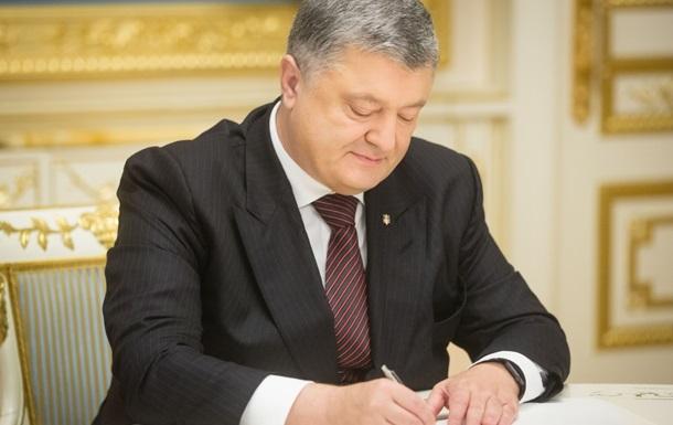 Порошенко підписав закон про підготовку до фіналів Ліги чемпіонів у Києві