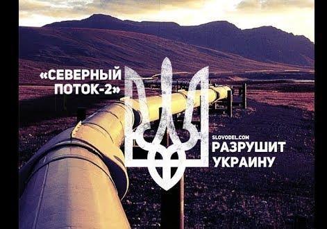 Северный поток «уничтожит» экономику Украины