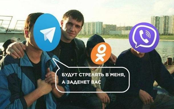Пострадали все, кроме Telegram. Сеть о блокировке