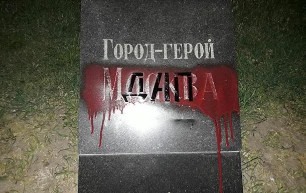 В Одесі зафарбували назви міст-героїв РФ