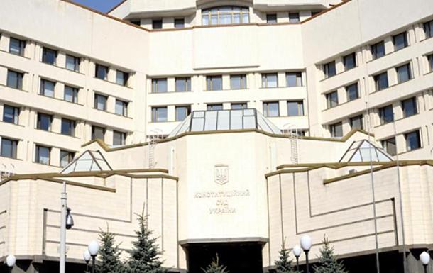 Конституционный Суд может спасти судебную систему Украины
