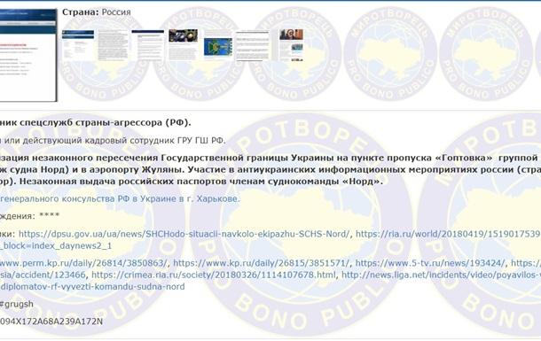 Российский дипломат попал в базу сайта Миротворец