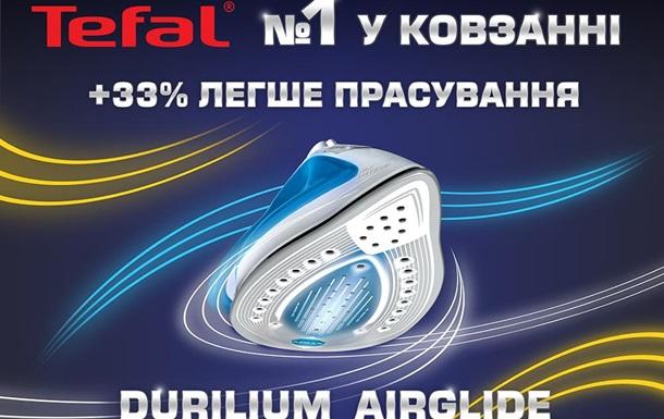 Нова революційна підошва Durilium Airglide від Tefal