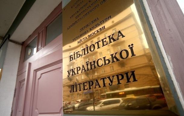 У Москві зірвали вивіску з української бібліотеки