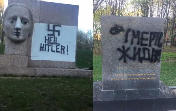 В Полтаве осквернили памятник жертвам нацизма