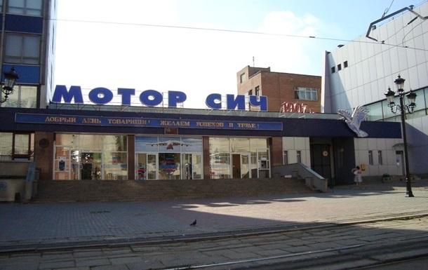 СБУ проводит обыски на заводе Мотор Сич
