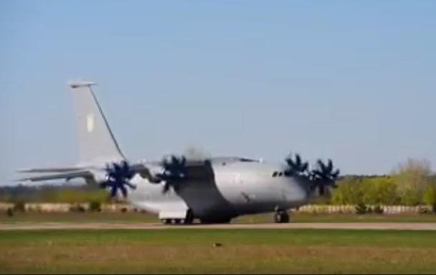 З явилося відео зльоту українського Ан-77
