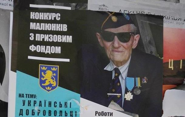 Во Львове проводят конкурс на лучший рисунок о дивизии СС Галичина