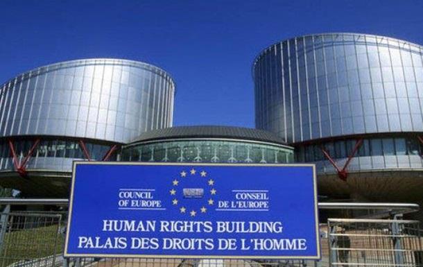 ЕСПЧ признал Украину государством-идиотом