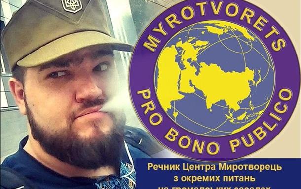 Пранкер Вольнов стал спикером сайта Миротворец