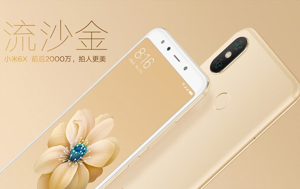 Xiaomi представила новый смартфон Mi 6X