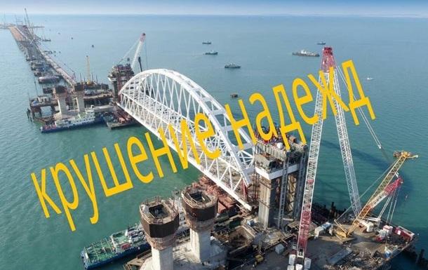 Крымский мост - крушение надежд