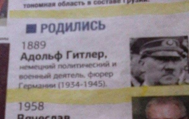 В Крыму правительственная газета угодила в скандал с Гитлером