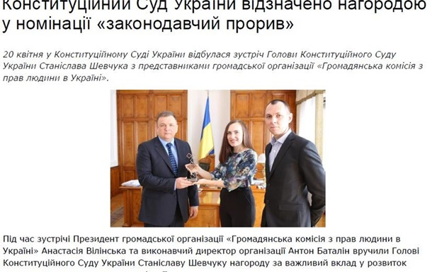 Конституционный Суд Украины отмечен наградой в номинации «законодавчий прорив»