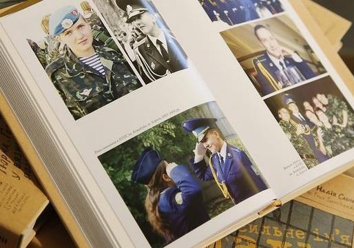 Скандальная книга Савченко