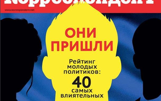 Рейтинг молодых политиков: 40 самых влиятельных
