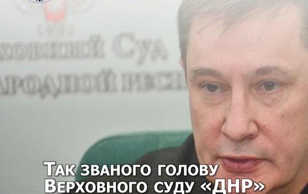 В Украине заочно дали 12 лет россиянину - главе  верховного суда ДНР