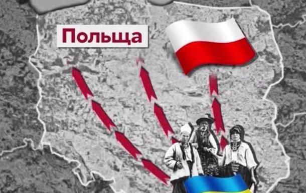 Польские националисты отпразднуют годовщину операции  Висла