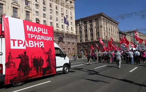 1 травня: у Києві проходить марш трудящих